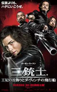 映画『三銃士/王妃の首飾りとダ・ヴィンチの飛行船』