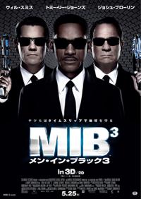 『メン・イン・ブラック3』ウィル・スミス、トミー・リー・ジョーンズ、ジョシュ・ブローリン