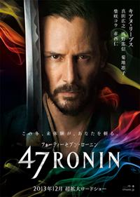 映画『47RONIN』キアヌ・リーブス
