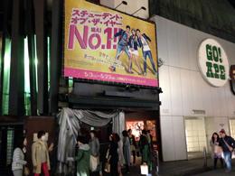 映画『スチューデント・オブ・ザ・イヤー 狙え!No.1!!』マサラ上映@シネマライズ