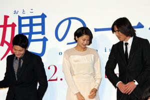 映画『娚の一生』先行上映イベント、榮倉奈々、豊川悦司、向井理