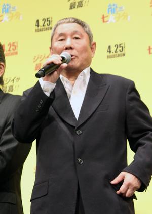 映画『龍三と七人の子分たち』イベント、北野武監督