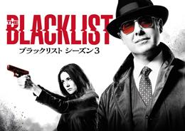 海外ドラマ『ブラックリスト シーズン3』ジャパンプレミア、ライアン・エッゴールド、高橋英樹、釈由美子、山田五郎