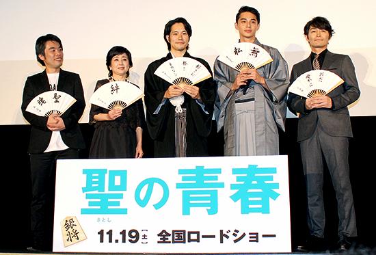 映画『聖の青春』完成披露試写会、松山ケンイチ、東出昌大、竹下景子、安田顕、森義隆監督