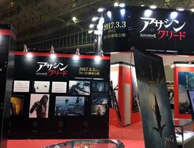 東京コミックコンベンション第1回2016年開催/『アサシンクリード』