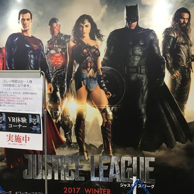 東京コミックコンベンション第1回2016年開催/『ジャスティス・リーグ』