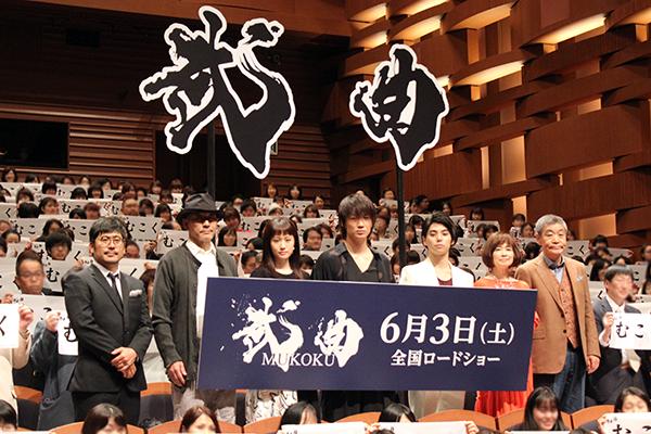 『武曲 MUKOKU』完成披露舞台挨拶、綾野剛、村上虹郎、前田敦子、風吹ジュン、小林薫、柄本明、熊切和嘉監督