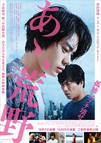 映画『あゝ、荒野』菅田将暉/ヤン・イクチュン