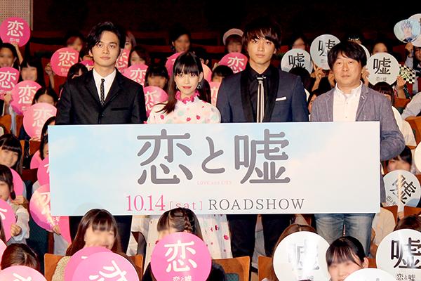 映画『恋と嘘』完成披露舞台挨拶、森川葵、北村匠海、佐藤寛太、古澤健監督