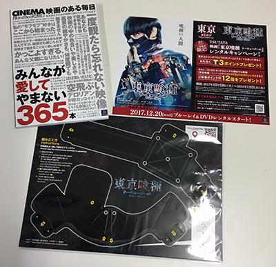 【東京コミコン2017】『東京喰種 トーキョーグール』
