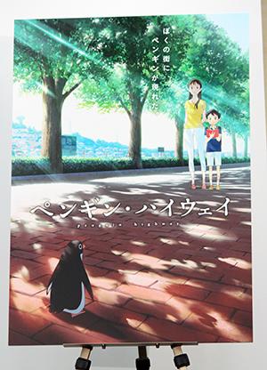映画『ペンギン・ハイウェイ』
