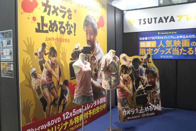 東京コミコン2018:カメラを止めるな!