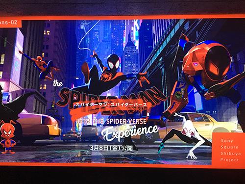 The『スパイダーマン:スパイダーバース』Experience